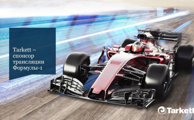 Tarkett выступит спонсором трансляции Гран-при России «Формулы-1» на телеканале «Матч ТВ»